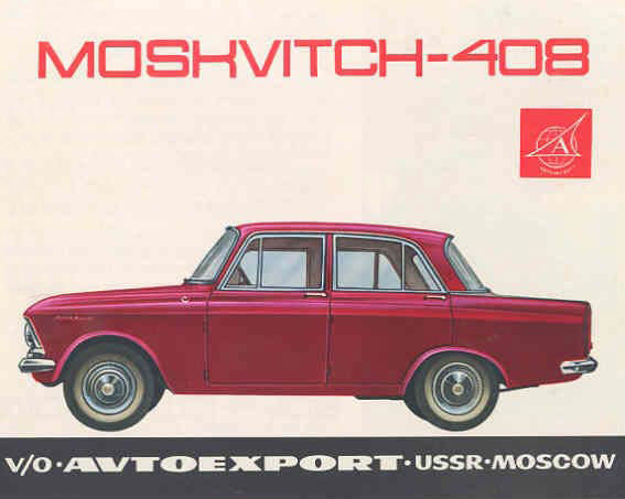 Moskvitch elite photo - 7